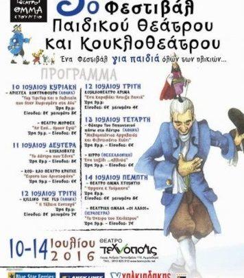 3ο Φεστιβάλ Παιδικού Θεάτρου & Κουκλοθεάτρου στο Ηράκλειο Ηράκλειο Events Ηράκλειο