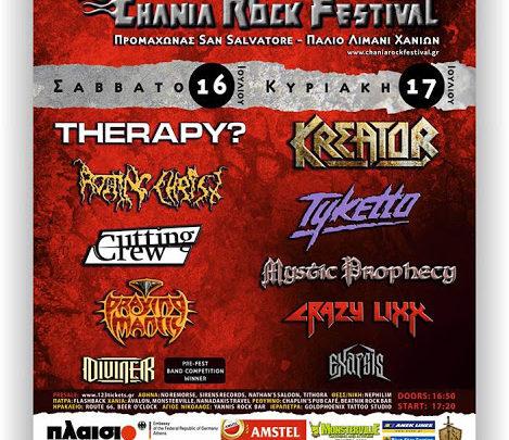 To Chania Rock Festival 2016 είναι γεγονός! Χανιά Events Χανιά Chania Rock Festival