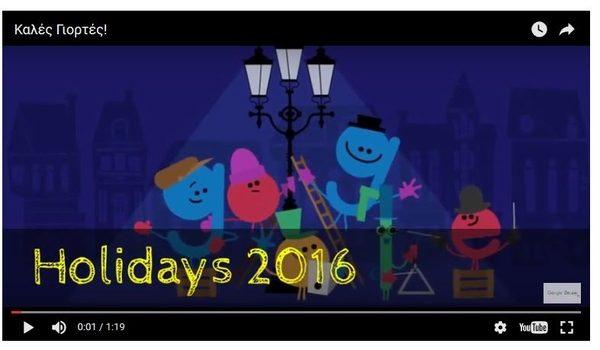 Το doodle της google μας τραγουδά τα κάλαντα! Χριστούγεννα google