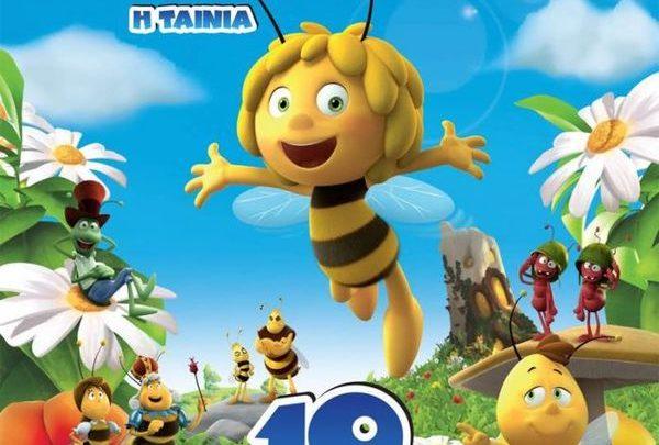 H μάγια η μέλισσα στους κινηματογράφους! παιδικές ταινίες μάγια η μέλισσα