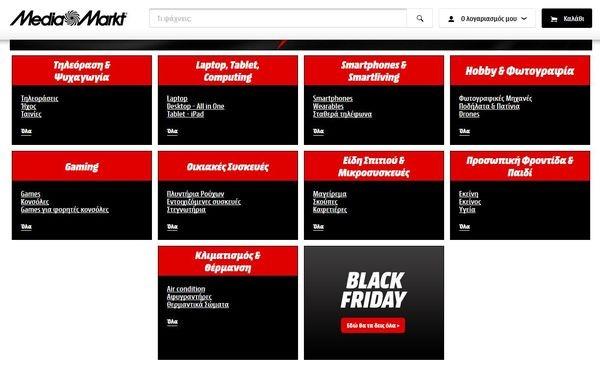 Black Friday στην MediaMarkt - Δεν γίνεται να μην αγοράσεις online!