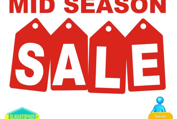 Midseason Sales: Διαλέξαμε τα eshops με τις καλύτερες προσφορές- Δες, σύγκρινε, αγόρασε!