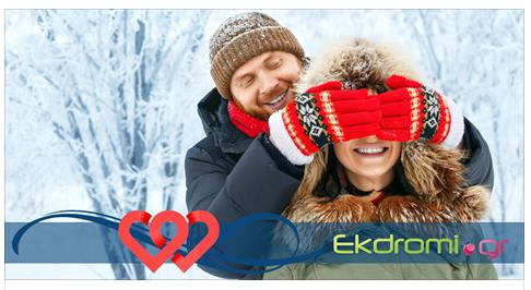 Απίστευτο δώρο για τους ερωτευμένους - Κλείσε 3ημερο με λιγότερα από 100 ευρώ!