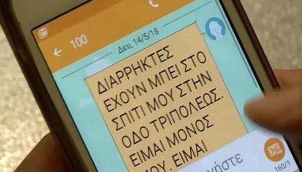 Σε εφαρμογή το δωρεάν SMS με το οποίο ειδοποιείς την Αστυνομία για άμεση δράση (Βίντεο) Ελληνική Αστυνομία ασφάλεια