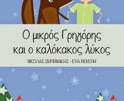 «Ο μικρός Γρηγόρης και ο καλόκακος λύκος» – Κατεβασε δωρεάν το χριστουγεννιάτικο παραμύθι... χριστούγεννιάτικα παραμύθια παραμύθια Νικόλας Σμυρνάκης Εύα Βενέρη