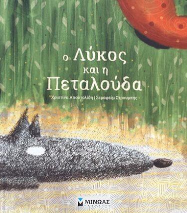 """Μόλις κυκλοφόρησε ο """"Λύκος και η Πεταλούδα"""" από την Χριστίνα Αποστολίδη Χριστίνα Αποστολίδη Σεραφείμ Στρουμπής παιδικό βιβλίο βιβλία"""
