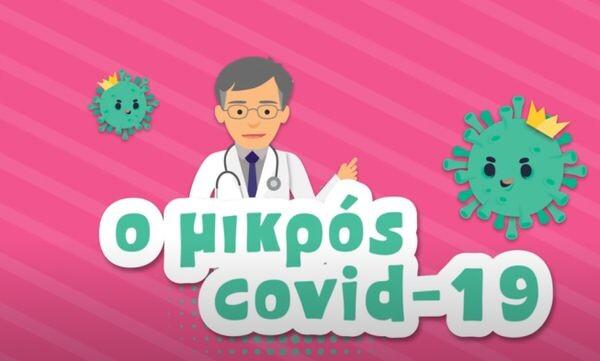 Ο Σωτήρης Τσιόδρας έγινε... cartoon (Bίντεο)! Σωτήρης Τσιόδρας covid-19 cartoon animation